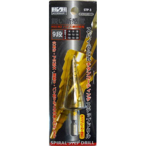 (業務用5個セット) H&H スパイラルステップドリル/先端工具 【STP-3 9段】 4~20mmサイズ 〔DIY用品/大工道具〕