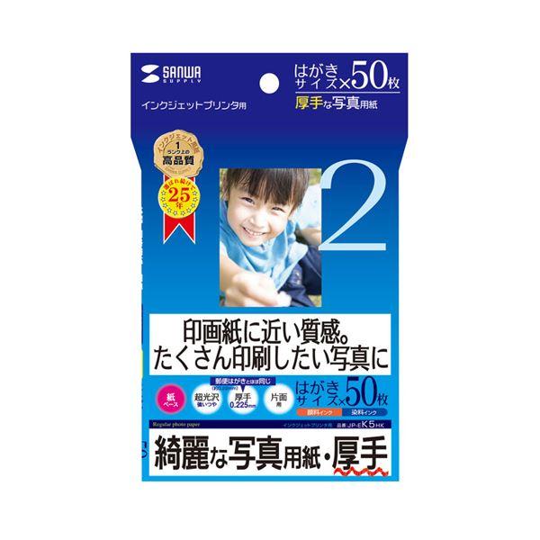 オフィス用品 インクジェット用紙 美品 まとめ サンワサプライ ×10セット 供え JP-EK5HK 厚手 インクジェット写真用紙