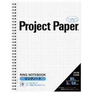 (業務用20セット) オキナ プロジェクトリングノート PNB5S B5S 5冊 ×20セット