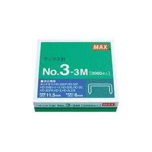 (業務用100セット) マックス ホッチキス針 NO.3-3M MS91179 3000本 ×100セット