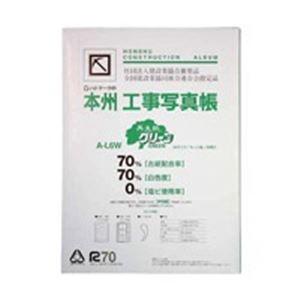 (業務用20セット) ピジョン 工事写真帳 A-L6W セット 再生紙G ×20セット
