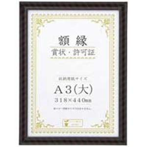 (業務用2セット) 大仙 金ラック-R A3大 箱入J335C3400 10枚 【×2セット】