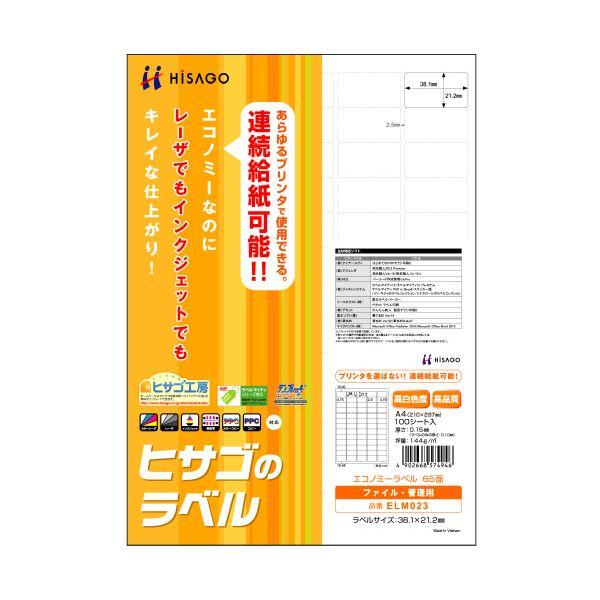 (まとめ) ヒサゴ エコノミーラベル A4 65面 38.1×21.2mm 四辺余白 ELM023 1冊(100シート) 【×5セット】