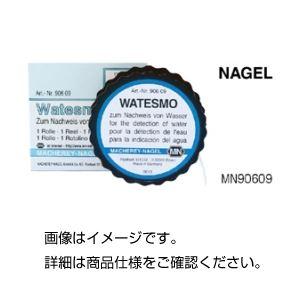 (まとめ)水分検出試験紙(WATESMO) MN90609【×3セット】