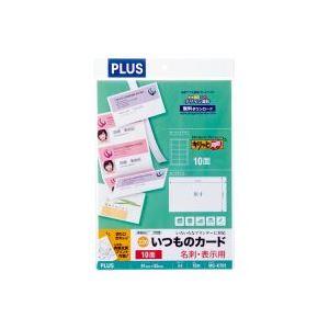 (業務用100セット) プラス 名刺用紙キリッと両面MC-K701 A4中厚 10枚 ×100セット