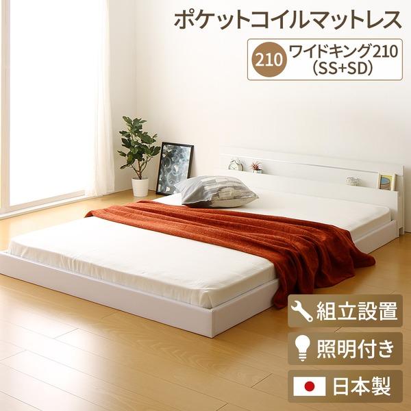 【組立設置費込】 日本製 連結ベッド 照明付き フロアベッド ワイドキングサイズ210cm(SS+SD) (ポケットコイルマットレス付き) 『NOIE』ノイエ ホワイト 白  【代引不可】
