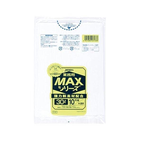 業務用MAX30L 10枚入02HD+LD半透明 S33 【(60袋×5ケース)300袋セット】 38-339
