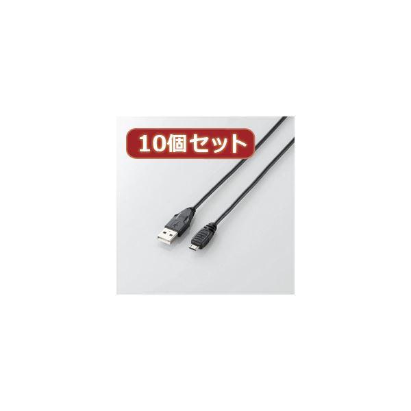 10個セット エレコム Micro-USB(A-MicroB)ケーブル U2C-AMB15BKX10