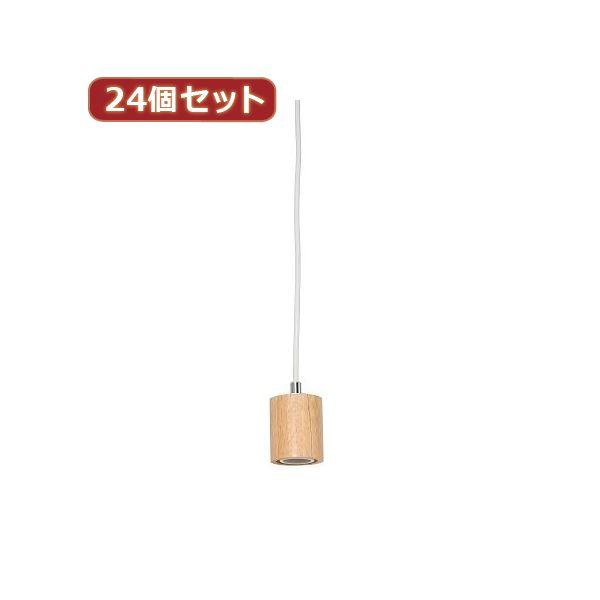 YAZAWA 24個セット ウッドヌードペンダントライト(ダクトプラグタイプ) Y07ICLX60X04NAX24