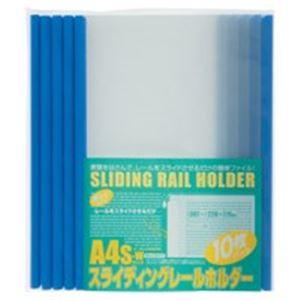 (業務用30セット) ビュートン レールホルダー PSR-A4SW-B10 A4S ブルー ×30セット