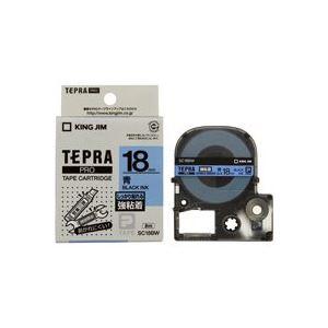 (業務用30セット) キングジム テプラ PROテープ/ラベルライター用テープ 【強粘着/幅:18mm】 SC18BW ブルー(青) ×30セット