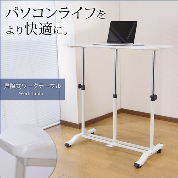昇降式 パソコンテーブル/パソコンデスク 【ホワイト】 幅100cm 高さ調節可 キャスター付き【代引不可】