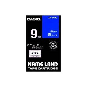 (業務用50セット) カシオ CASIO ラベルテープ XR-9ABU 青に白文字 9mm ×50セット