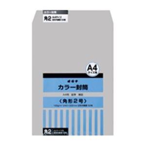 (業務用30セット) オキナ カラー封筒 HPK2GY 角2 グレー 50枚 ×30セット