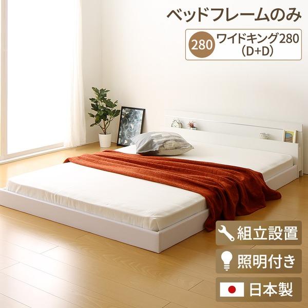 【組立設置費込】 日本製 連結ベッド 照明付き フロアベッド ワイドキングサイズ280cm(D+D) (ベッドフレームのみ)『NOIE』ノイエ ホワイト 白  【代引不可】