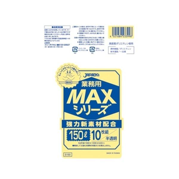 (業務用100セット) ジャパックス MAXゴミ袋 S150 半透明 150L 10枚 ×100セット
