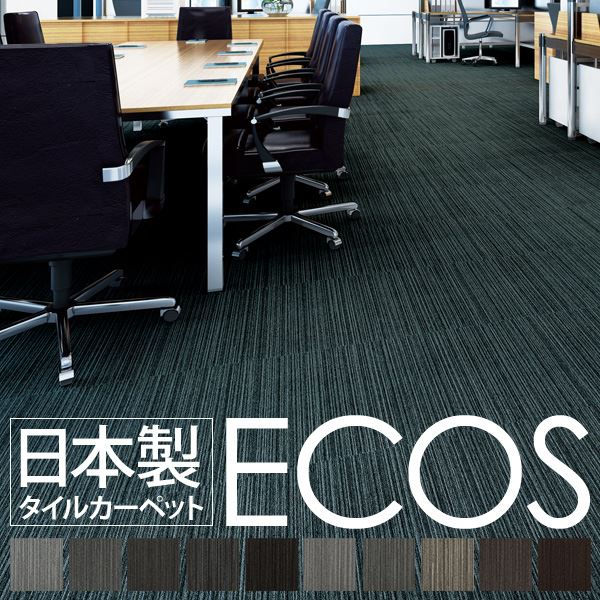 スミノエ タイルカーペット 日本製 業務用 防炎 撥水 防汚 制電 ECOS LX-1128 50×50cm 20枚セット【代引不可】