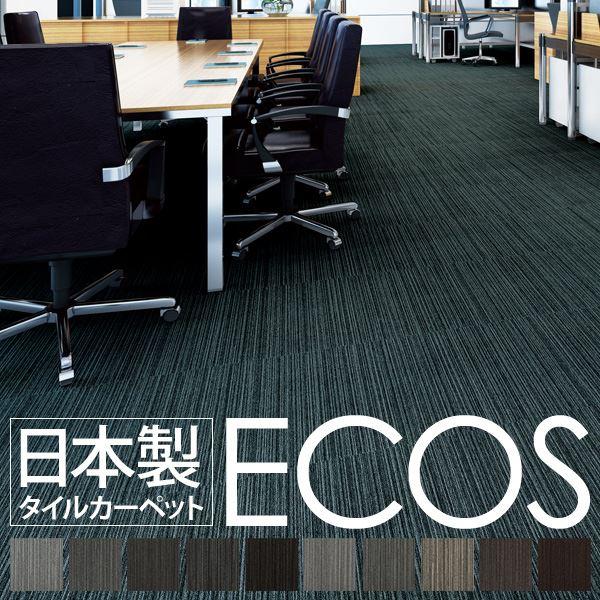 スミノエ タイルカーペット 日本製 業務用 防炎 撥水 防汚 制電 ECOS LX-1129 50×50cm 20枚セット【代引不可】