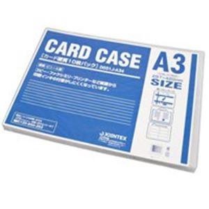 (業務用20セット) ジョインテックス カードケース硬質A3*10枚 D031J-A34 ×20セット