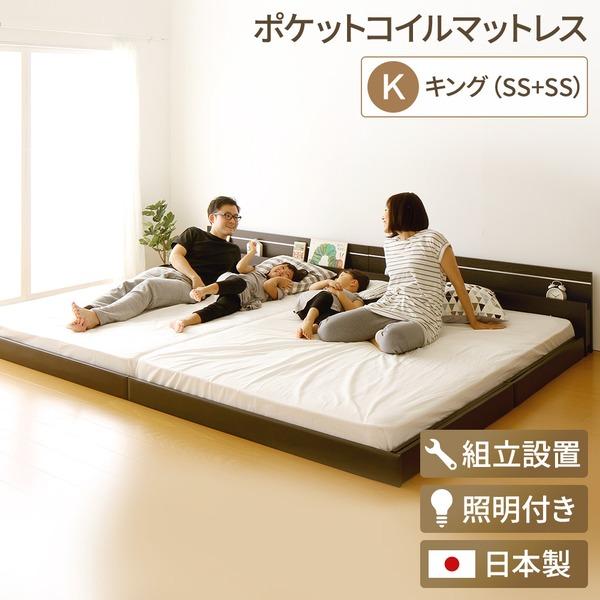 【組立設置費込】 日本製 連結ベッド 照明付き フロアベッド キングサイズ(SS+SS) (ポケットコイルマットレス付き) 『NOIE』ノイエ ダークブラウン  【代引不可】