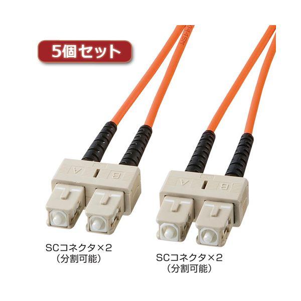 5個セット サンワサプライ 光ファイバケーブル HKB-SCSC5-01LX5