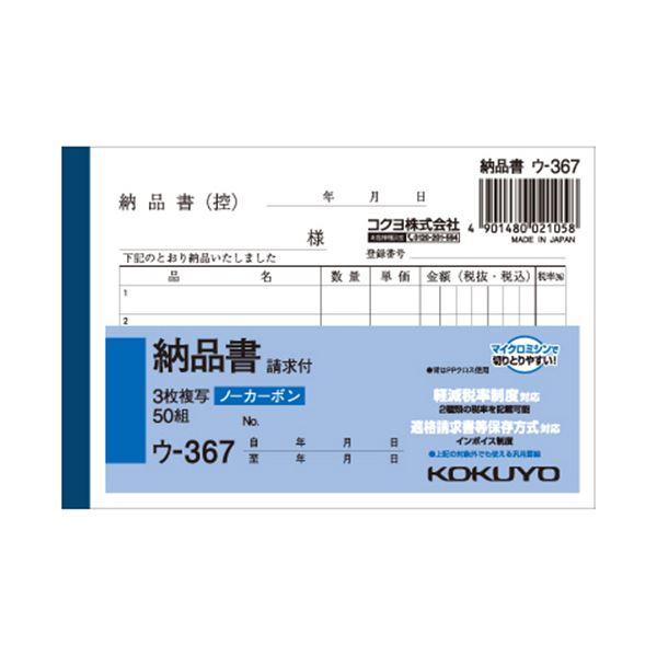 (まとめ) コクヨ NC複写簿(ノーカーボン)3枚納品書(請求付き) B7ヨコ型 5行 50組 ウ-367N 1セット(10冊) 【×5セット】