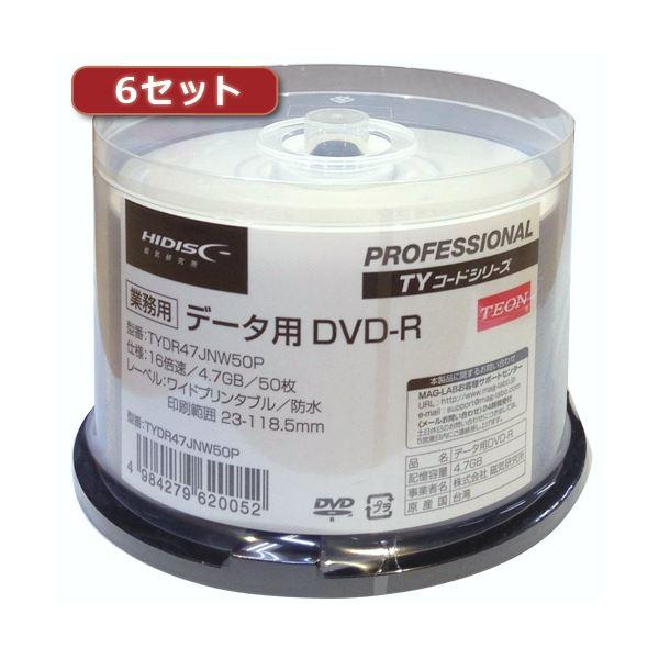 6セットHI DISC DVD-R(データ用)高品質 50枚入 TYDR47JNW50PX6