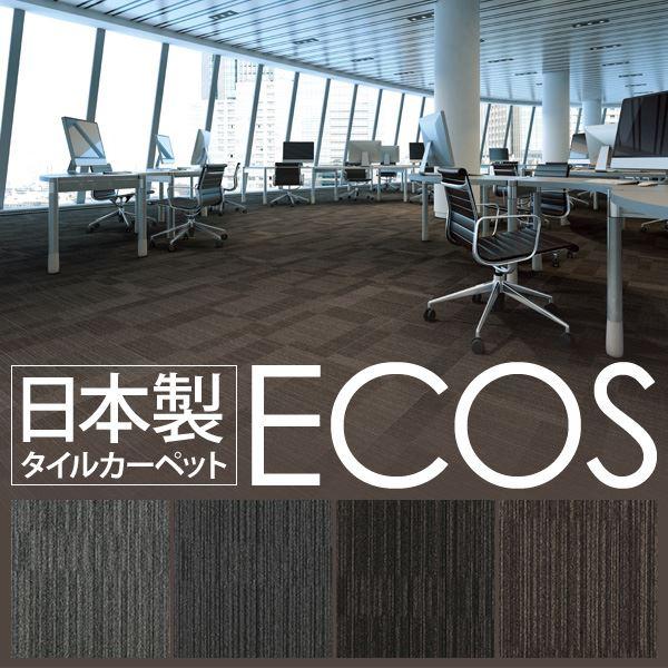 スミノエ タイルカーペット 日本製 業務用 防炎 撥水 防汚 制電 ECOS LX-1502 50×50cm 20枚セット【代引不可】