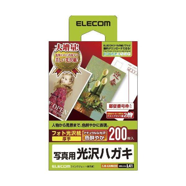 オフィス用品 その他 まとめ エレコム 人気の製品 光沢はがき用紙 ×3セット EJH-GANH200 激安