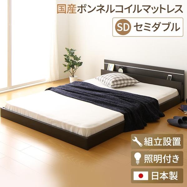 【組立設置費込】 日本製 フロアベッド 照明付き 連結ベッド セミダブル (SGマーク国産ボンネルコイルマットレス付き) 『NOIE』ノイエ ダークブラウン  【代引不可】