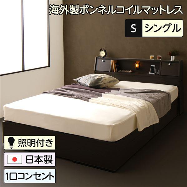 日本製 照明付き フラップ扉 引出し収納付きベッド シングル (ボンネル&ポケットコイルマットレス付き)『AMI』アミ ダークブラウン 宮付き 【代引不可】