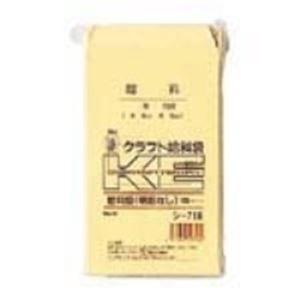 (業務用50セット) うずまき クラフト封筒 シ718 角8 給料明細無 100枚 ×50セット