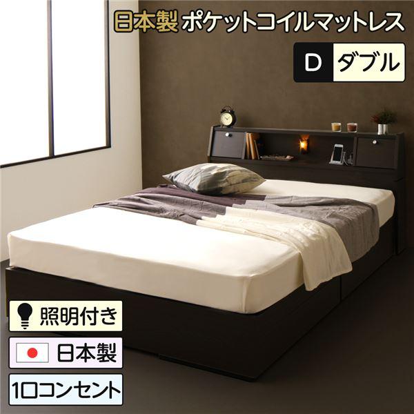 日本製 照明付き フラップ扉 引出し収納付きベッド ダブル (SGマーク国産ポケットコイルマットレス付き)『AMI』アミ ダークブラウン 宮付き 【代引不可】