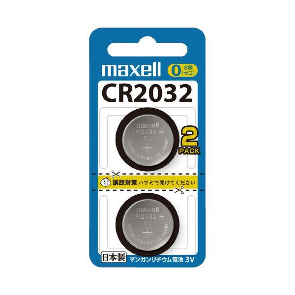 (まとめ)マクセル リチウムコイン電池CR2032 20個入【×2セット】