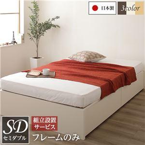 組立設置サービス 頑丈ボックス収納 ベッド セミダブル (フレームのみ) アイボリー 日本製 引き出し2杯付き【代引不可】
