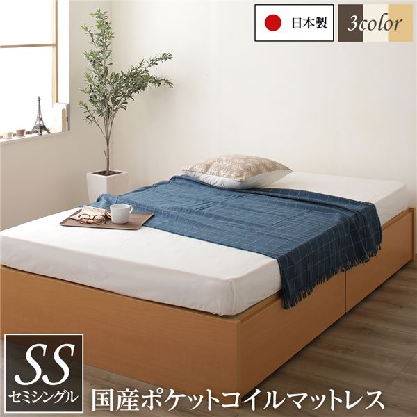 頑丈ボックス収納 ベッド セミシングル ナチュラル ポケットコイルマットレス 日本製ベッドフレーム 引き出し2杯付き【代引不可】