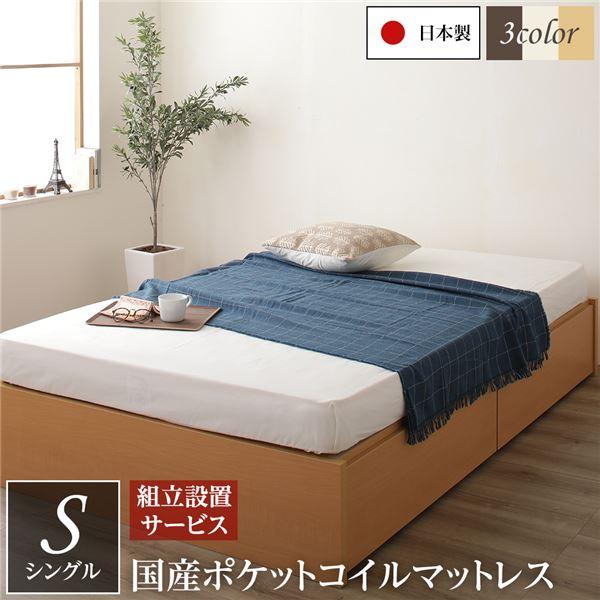 組立設置サービス 頑丈ボックス収納 ベッド シングル ナチュラル 国産ポケットコイルマットレス 日本製 引き出し2杯付き【代引不可】