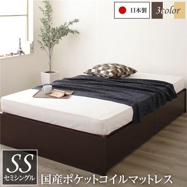 頑丈ボックス収納 ベッド セミシングル ダークブラウン ポケットコイルマットレス 日本製ベッドフレーム 引き出し2杯付き【代引不可】