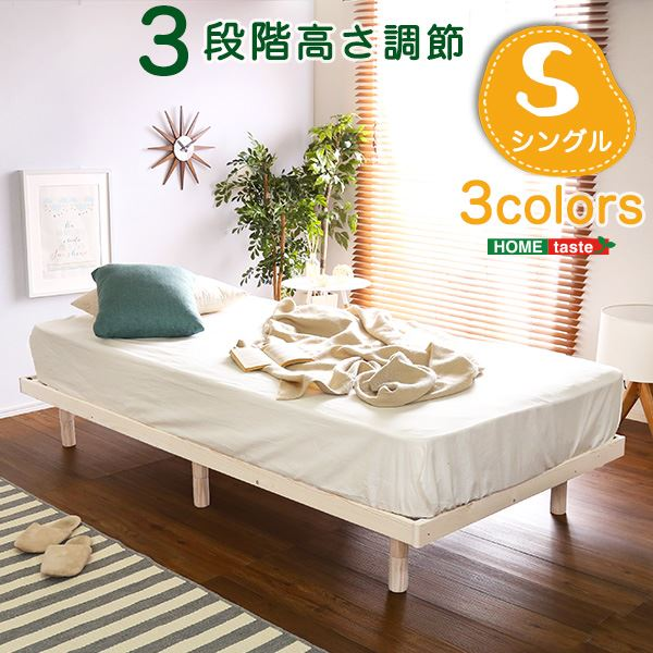 パイン材高さ3段階調整脚付きすのこベッド(シングル) ナチュラル【代引不可】