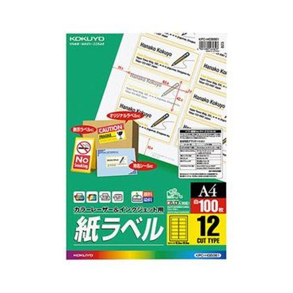(まとめ)コクヨ カラーレーザー&インクジェット用 紙ラベル A4 12面 42.3×83.8mm KPC-HGB8611冊(100シート)【×3セット】