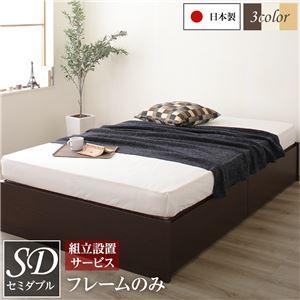 組立設置サービス 頑丈ボックス収納 ベッド セミダブル (フレームのみ) ダークブラウン 日本製 引き出し2杯付き【代引不可】