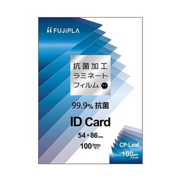 抗菌タイプ 1パック(100枚)【×50セット】 IDカードサイズ ラミネートフィルムCPリーフ 100μ CPK1005486 (まとめ)ヒサゴ フジプラ