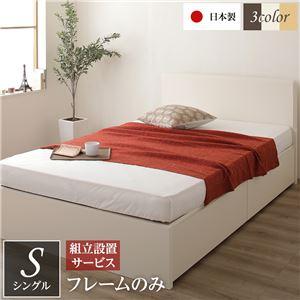 組立設置サービス 頑丈ボックス収納 ベッド シングル (フレームのみ) アイボリー 日本製 フラットヘッドボード付き【代引不可】