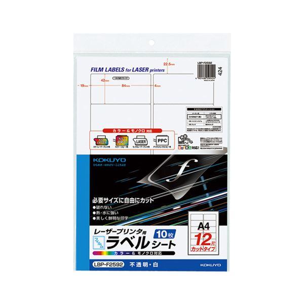 コクヨ カラーレーザー&カラーコピー用フィルムラベル A4 12面 42×84mm 白・ツヤ消し LBP-F2592 1セット(50シート:10シート×5冊)
