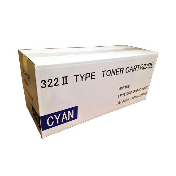 トナーカートリッジ322II 汎用品シアン 1個