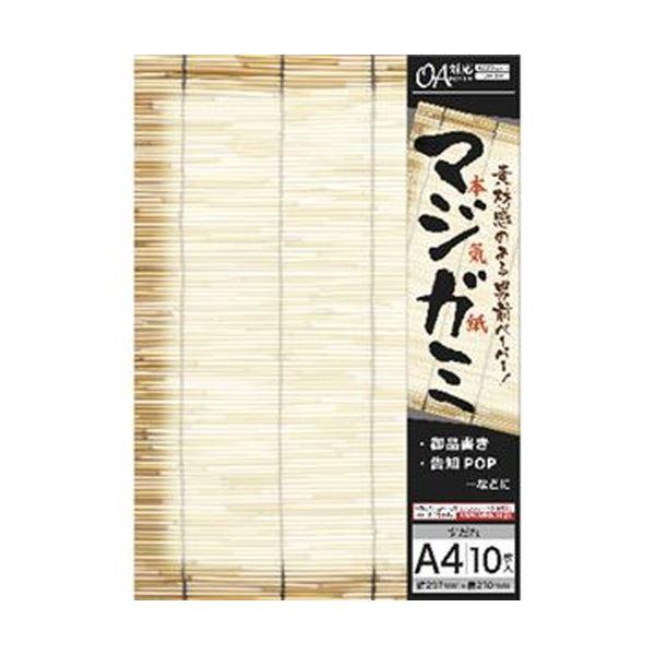 (まとめ)ササガワ デザインペーパーマジガミすだれ A4 4-3503 1冊(10枚)【×50セット】