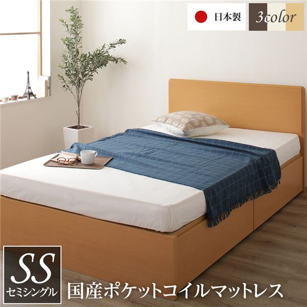頑丈ボックス収納 ベッド セミシングル ナチュラル 日本製 フラットヘッドボード ポケットコイルマットレス付き【代引不可】