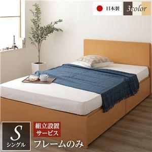 組立設置サービス 頑丈ボックス収納 ベッド シングル (フレームのみ) ナチュラル 日本製 フラットヘッドボード付き【代引不可】
