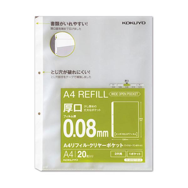 (まとめ) コクヨA4リフィル(ワイドオープンポケット) 2穴 厚口0.08mm ラ-AH218-2 1パック(20枚) 【×30セット】