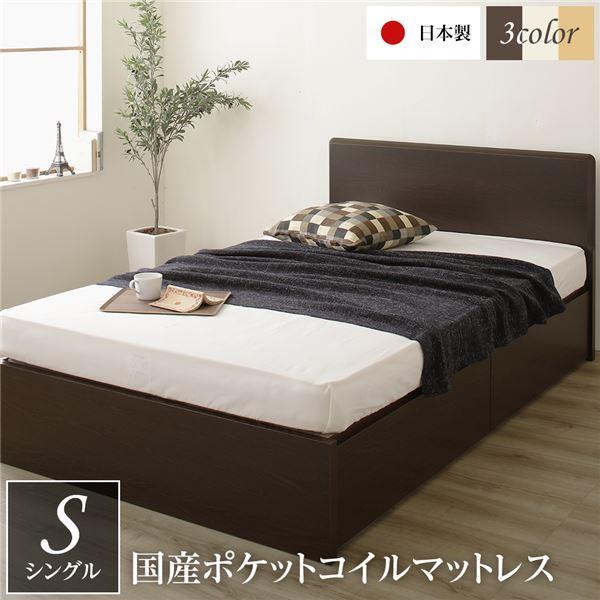頑丈ボックス収納 ベッド シングル ダークブラウン 日本製 フラットヘッドボード ポケットコイルマットレス付き【代引不可】
